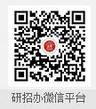 研招辦微信平臺