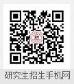 研招手机网站